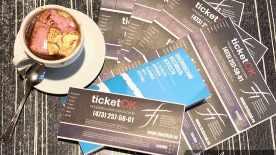 Воронежцы раскупили более 60% билетов на события Платоновского фестиваля за неделю