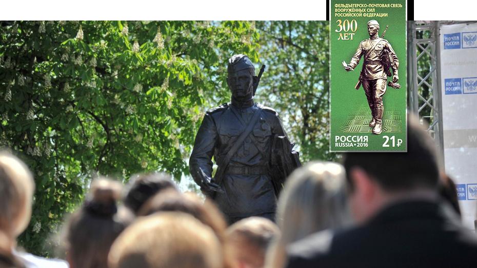 «Почта России» выпустила марку с воронежским памятником военному почтальону