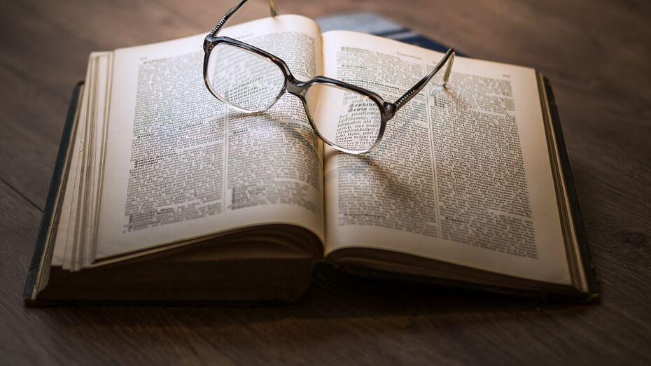 Воронежские ученые стали лауреатами Всероссийского конкурса на лучшую книгу