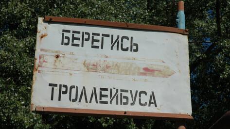 В Воронеже троллейбус №11 не будет ходить 2 дня