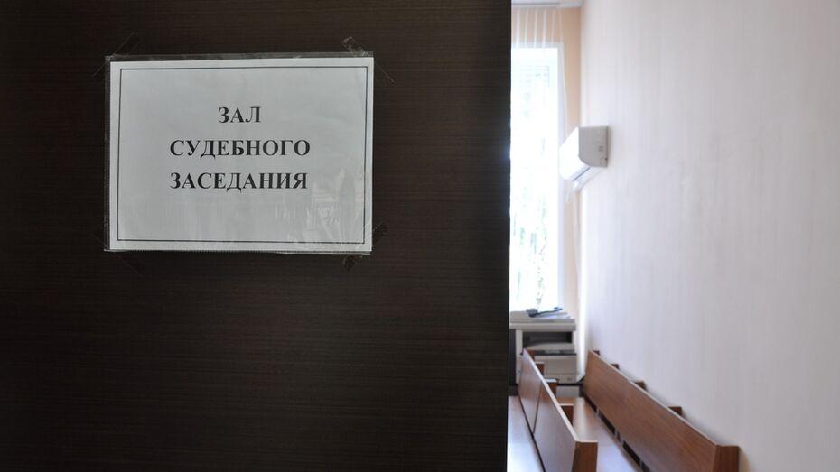 В Воронежской области экс-заведующей детсадом суд назначил штраф 100 тыс рублей