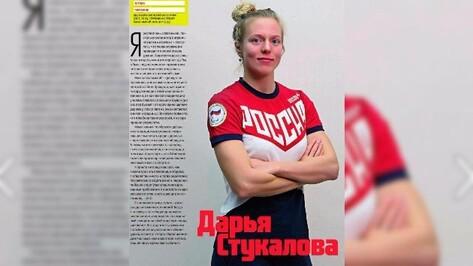Воронежская спортсменка снялась для мужского журнала Men's Health