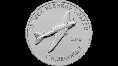 Памятная монета с воронежским самолетом появилась в продаже