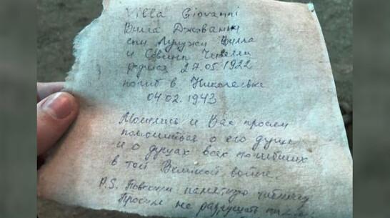 Поминальную записку на имя итальянского солдата нашли в заброшенном храме Подгоренского района