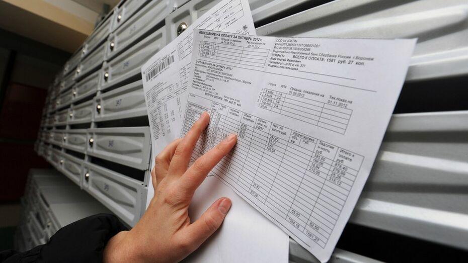 Семилукская УК самовольно внесла в квитанции сбор за коммунальные ресурсы
