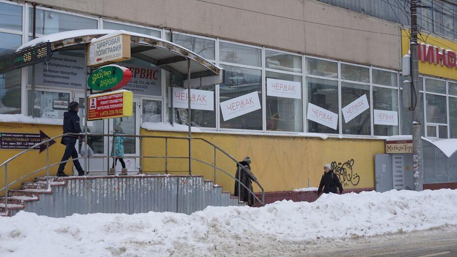 Воронежцам предложили сдать ненужные вещи в «Чердак»