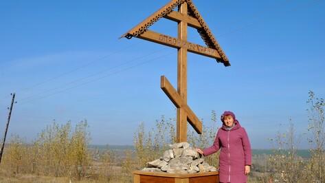 У въезда в семилукское село установили поклонный крест