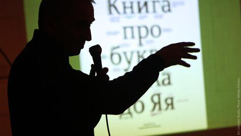 На Книжную ярмарку Платоновского фестиваля приедут дизайнеры из Студии Артемия Лебедева