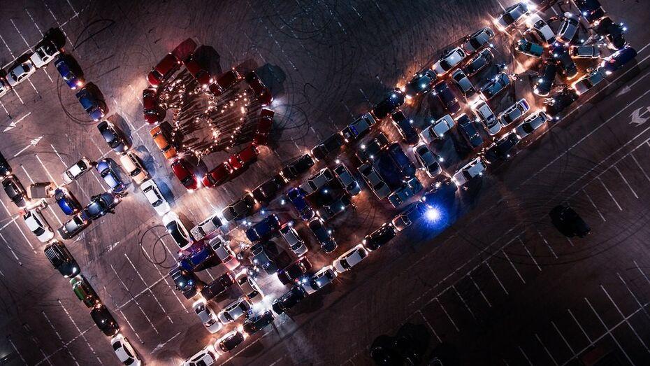 Городские автомобилисты выстроили из машин надпись «Я люблю Воронеж»