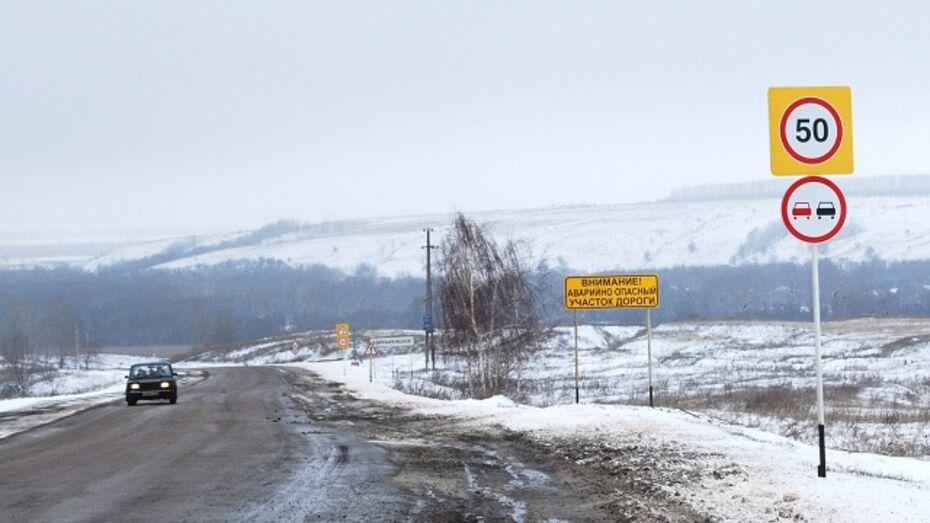 В Бутурлиновском районе дорожные службы обезопасили опасный поворот