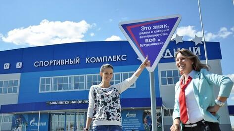 У спорткомплекса в Бутурлиновке  установили специальный знак для селфи