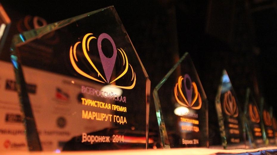 Воронежские туристические проекты стали «Маршрутами года» России