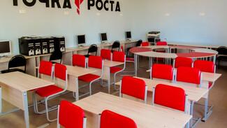 Воронежские сельские школы откроют 42 «Точки роста»