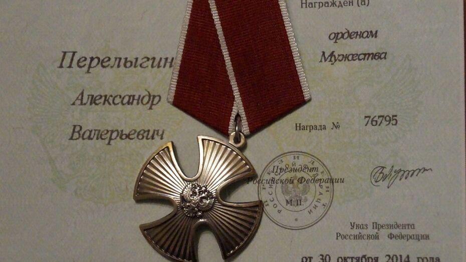 Новохоперского полицейского наградили Орденом Мужества