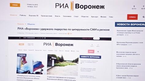 РИА «Воронеж» удержало лидерство по цитируемости СМИ в регионе