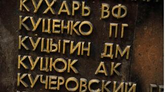 Воронежский историк попросил губернатора создать стену памяти отряда народного ополчения
