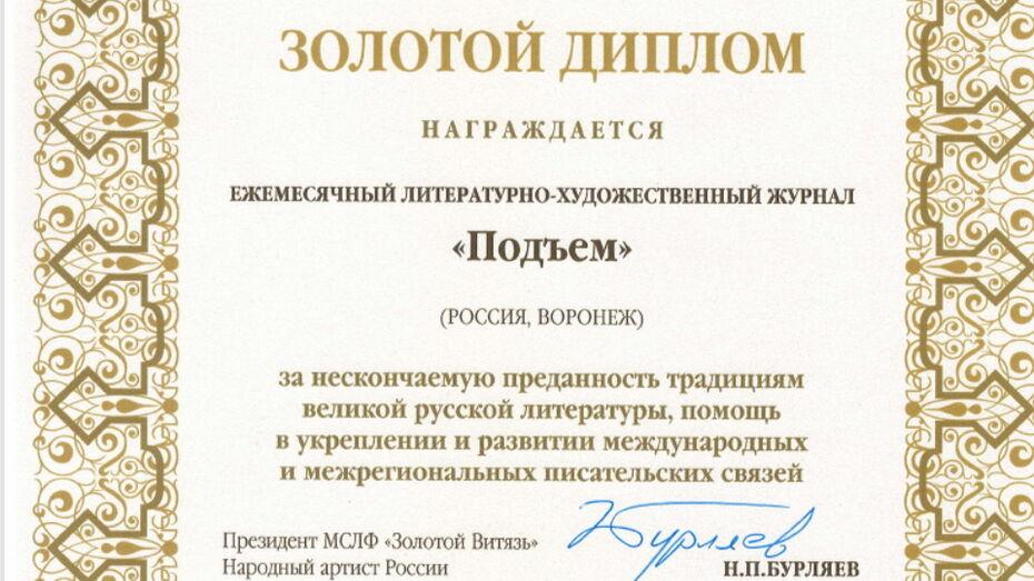 Воронежский журнал «Подъем» стал лауреатом форума «Золотой витязь»