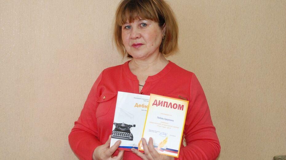 Жительница Кантемировки стала номинантом национальной премии «Поэт года»