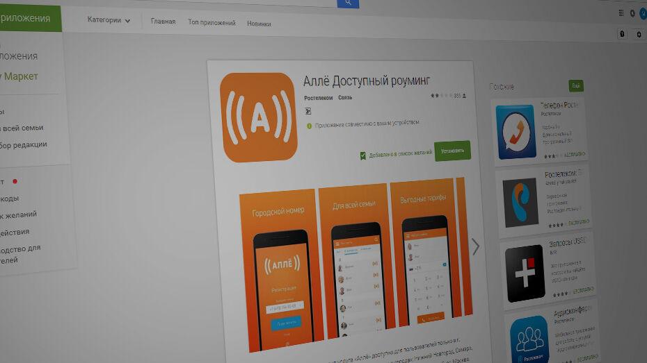 Воронежцы первыми протестируют аналог Skype от «Ростелекома»