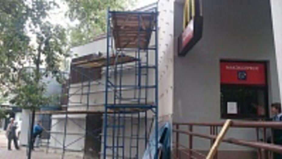 McDonald`s в центре Воронежа закроется на реконструкцию до ноября