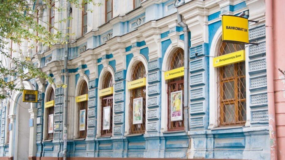 Представленный в Воронеже банк «Интеркоммерц» лишился лицензии