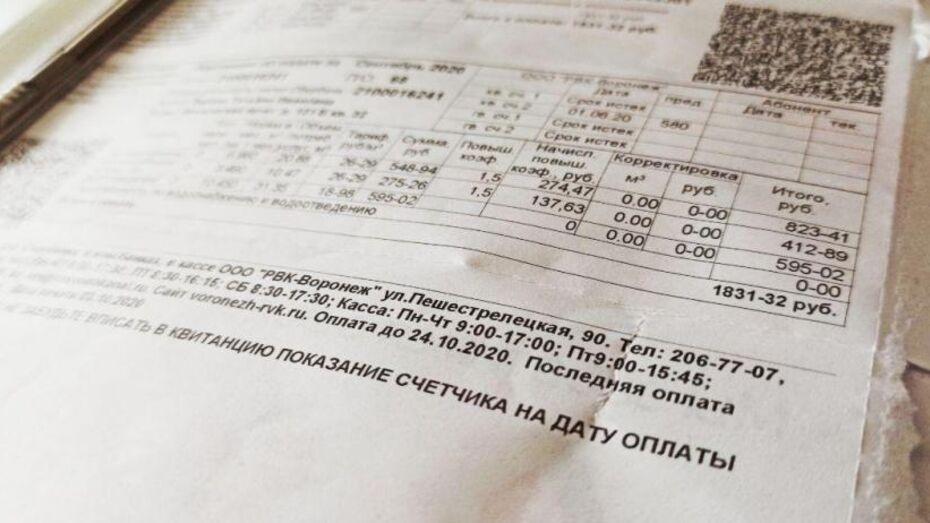Жители 9 воронежских многоэтажек переплатили за воду более 1,5 млн рублей