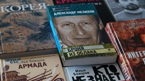 В Воронеже пройдет встреча с петербургскими литераторами