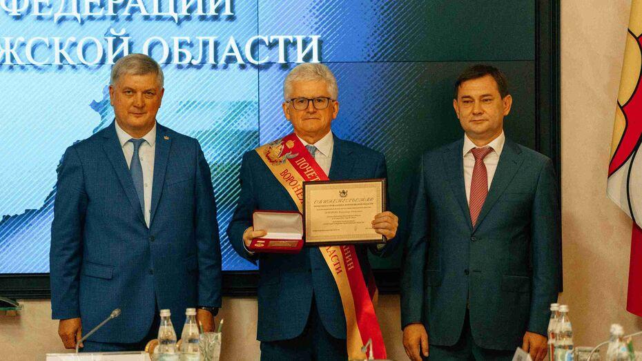 Директор НВ АЭС Владимир Поваров стал почетным гражданином Воронежской области