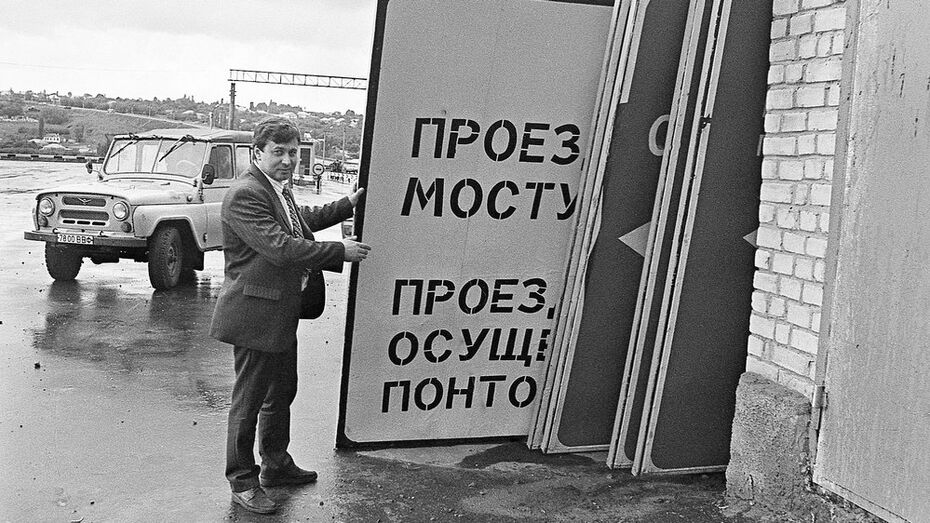 Фото РИА «Воронеж»: платные дороги в 90-е – эксперимент «Семилуки»