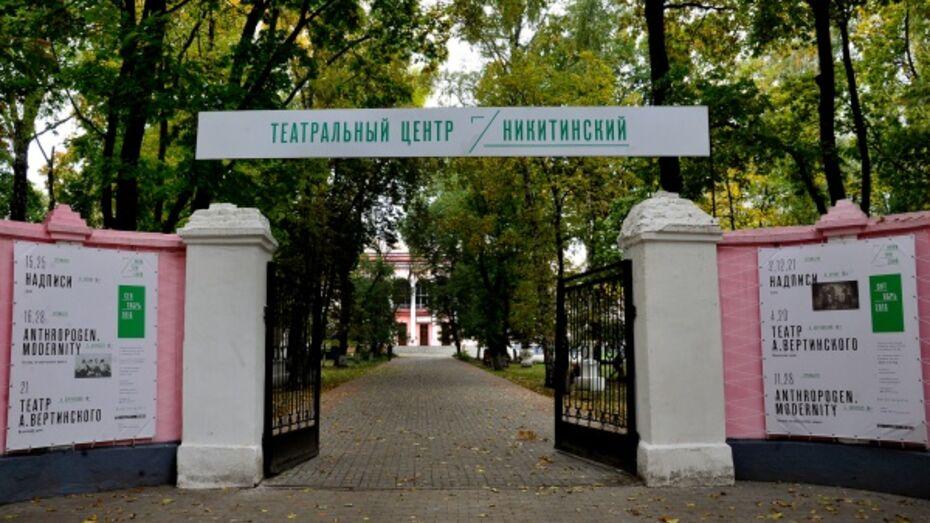 Воронежский театральный центр открыл сбор средств на новые спектакли