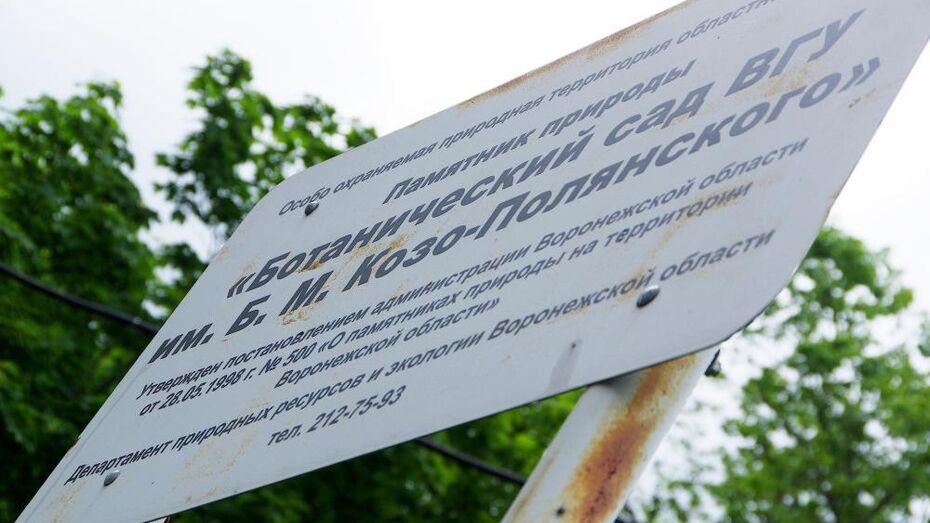 Закрыли доступ в лесную часть Ботсада Воронежского госуниверситета