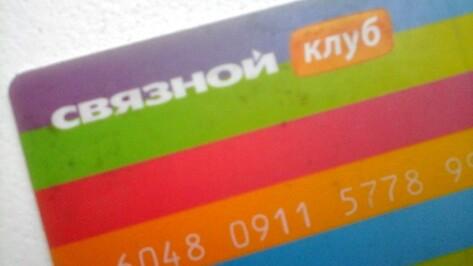 Представленный в Воронеже «Связной Банк» лишился лицензии