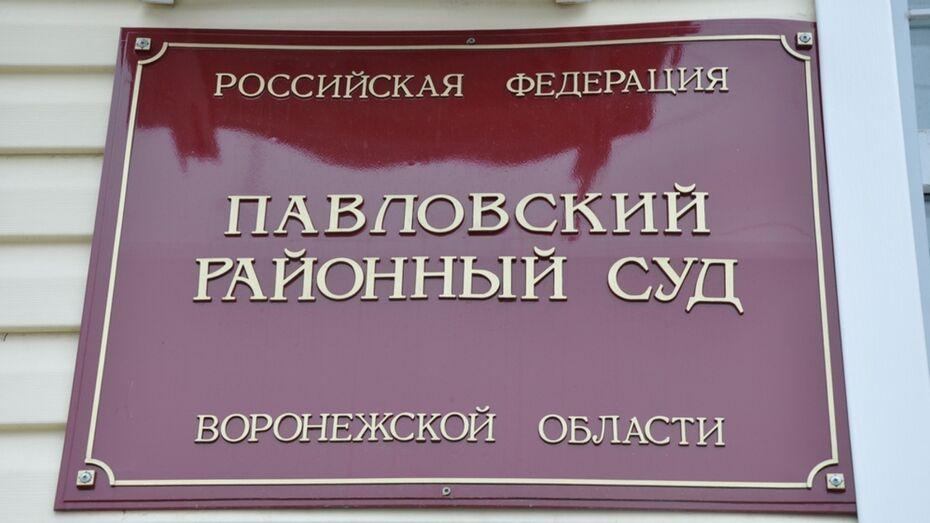 Житель Павловска получил 2 года колонии за нападение на полицейского