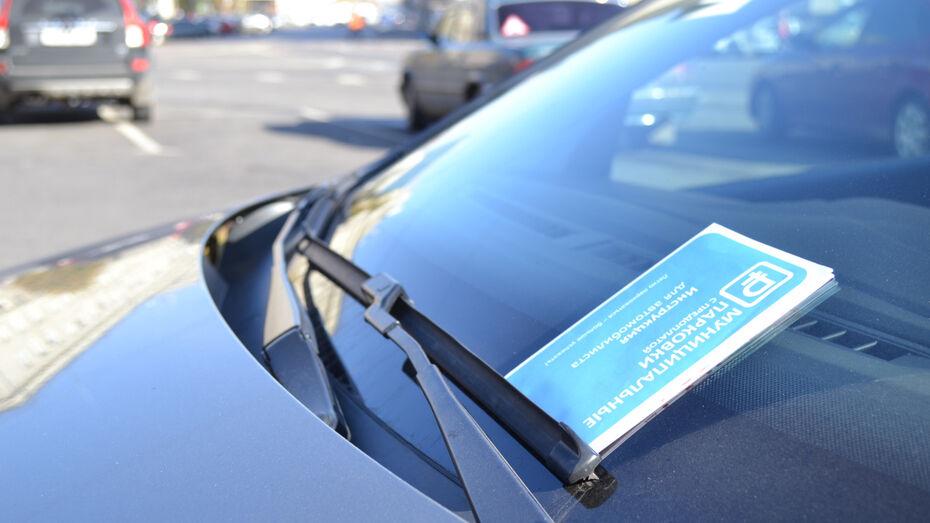 В Воронеже подвели итоги первого месяца работы платных парковок