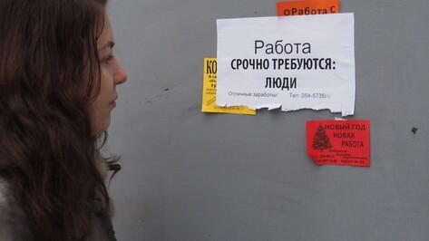 В Воронеже составили портрет типичного безработного