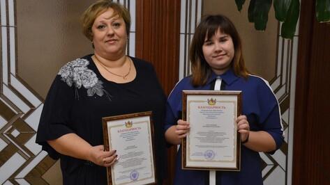 Воронежских победителей «Абилимпикса» и их наставников наградили дипломами