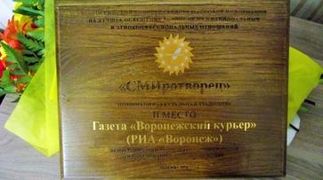 Газета «Воронежский курьер» заняла 2 место на всероссийском конкурсе «СМИротворец»