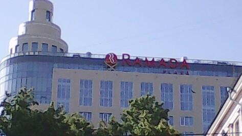 На гостинице в центре Воронежа появилась вывеска сети Ramada Plaza