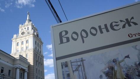 Воронежцы отвели столице Черноземья 9 место в рейтинге городов по красоте