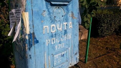 Воронежская почта отдохнет 4 ноября