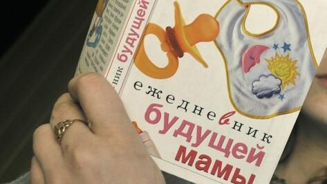 Беременных из Воронежа пригласили на семейный проект телеканала «Ю»