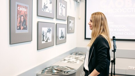 Воронежский журнал «Слова» представил выставку фотопроектов об искусстве