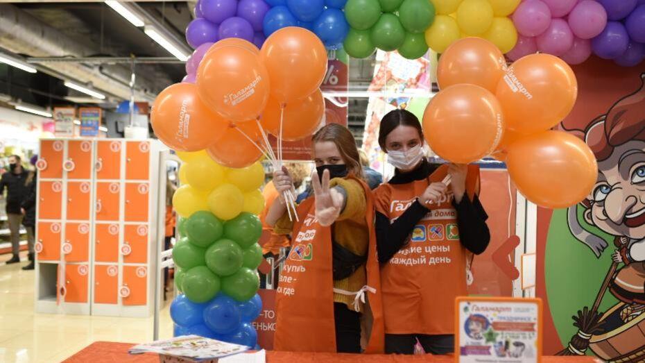 Воронежский «Галамарт» дарит скидки 30% на все в свой день рождения