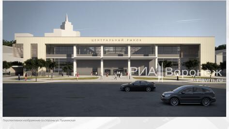Проект Центрального рынка Воронежа утвержден у главного архитектора и направлен на госэкспертизу
