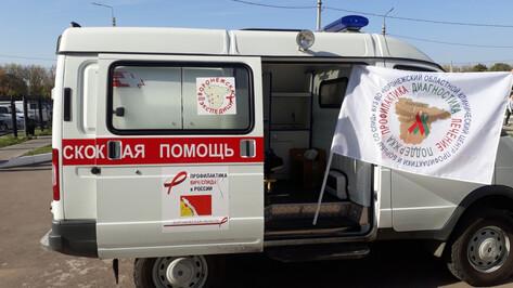 Воронежцы смогут бесплатно узнать свой ВИЧ-статус за 20 минут