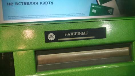 Банкомат выдал воронежцу более 500 тыс рублей от другого клиента