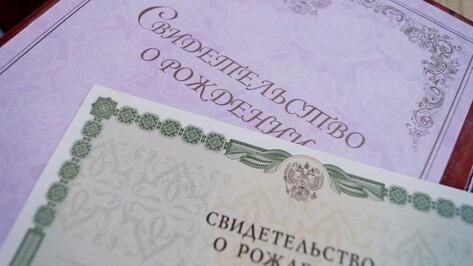 Борисоглебский многофункциональный центр приступил к выдаче свидетельств о рождении