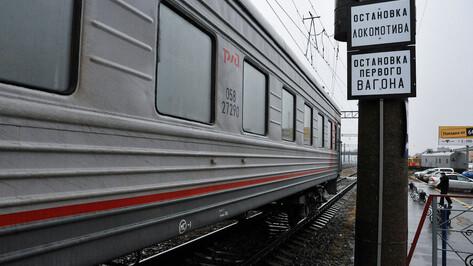 РЖД отменили поезд Воронеж – Москва