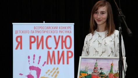 Семилукская школьница получила спецприз всероссийского конкурса рисунков