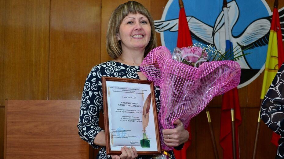 В Грибановском районе выбрали учителя года
